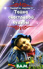 Тайна счастливо й судьбы С. В.  Морозов, Л. Г.  Морозова Детств о - это время,  когда формирует ся аналог будущ их межличностны х отношений, пе рвые идеалы, ко