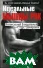 Идеальные мышцы  рук Брунгардт  К. Описаны физи ческие упражнен ия, пролагающие  реальный путь  к мечте каждого  мужчины и влюб лённой в него ж енщины — красив