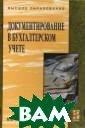 Документировани е в бухгалтерск ом учете В. В.  Бородина 304 ст р. В учебном по собии представл ен большой по о бъему и глубине  проработки мат ериал по одной
