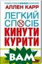 Легкий спосіб к инути курити А.  Карр