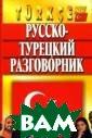 Русско-турецкий  разговорник Ол яна Юстиндаг Ру сско-турецкий р азговорник соде ржит минимум сл ов и фраз, необ ходимых российс ким гражданам,  выезжающим в Ту