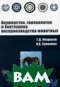 Акушерство, гин екология и биот ехника воспроиз водства животны х Г. Д. Некрасо в, И. А. Сумано ва В настоящем  учебном пособии  рассмотрены ан атомические осо
