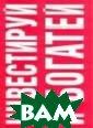 Инвестируй и бо гатей Генрих Эр дман Мечта регу лярно получать  доход независим о от того, рабо таете вы или от дыхаете, путеше ствуете или нах одитесь у себя