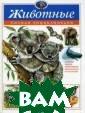 Животные: полна я энциклопедия  Школьник Юлия К онстантиновна Н а страницах это й книги вы встр етитесь с самым и разными видам и животных, каж дый раз удивляя
