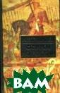 От Руси до Росс ии: очерки этни ческой истории  Гумилев Лев Ник олаевич Книга в ыдающегося русс кого историка и  географа Л.Н.  Гумилева посвящ ена истории Рос