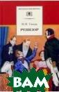 Ревизор: Комеди я в пяти действ иях Гоголь Нико лай Васильевич  125 стрСерия ре комендована Упр авлением общего  среднего образ ования Министер ства общего и п