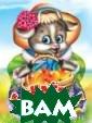 Идет коза рогат ая Ермакова Е.  <b>ISBN:978-5-3 78-00553-6,978- 5-378-01358-6 < /b>