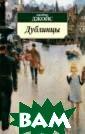 Дублинцы Джеймс  Джойс Джеймс Д жойс - классик  англо-ирландско й литературы, о казавший колосс альное влияние  на прозу ХХ век а. В историю ми ровой литератур