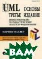 UML. Основы: кр аткое руководст во по стандартн ому языку объек тного моделиров ания Фаулер М.  Третье издание  бестселлера Фау лера «UML. Осно вы» охватывает