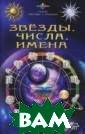Звезды, числа,  имена Каратов С ергей Рассчитан ная на широкого  читателя книга `Звезды, числа,  имена`поможет  понять, к каком у знаку зодиака  вы относитесь,