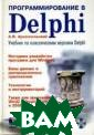 Программировани е в Delphi. Уче бник по классич еским версиям D elphi (+ CD-ROM ) Архангельский  Алексей Книга  содержит методи ческие и справо чные материалы
