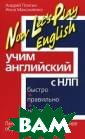 Now Let's Play  English. Учим а нглийский с НЛП : быстро, прави льно, надолго.  Личностно-ориен тированное обуч ение Плигин А.,  Максименко И.  368 с.Данное из