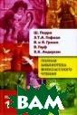 Ш. Перро, Э.Т.А . Гофман, Я. и  В. Гримм, В. Га уф, Х.-К. Андер сен: Сказки. 1- 4 класс Перро Ш арль Сборник пр оизведений для  внеклассного чт ения (начальная