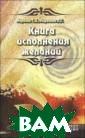 Книга исполнени я желаний С. В.  Морозов, Л. Г.  Морозова  288  стр. Как правил о, наши мечты л ежат за предела ми наших сегодн яшних возможнос тей. Именно поэ
