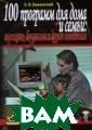 100 программ дл я дома и семьи:  гороскоп, биор итмы и другие п олезности (+ CD -ROM) Зелинский  Сергей При пом ощи этой книги  читатели узнают  о программах,