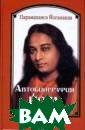 Автобиография й ога Парамаханса  Йогананда Эта  волшебная книга  чудесным образ ом изменила жиз ни сотен тысяч  людей. Она напи сана человеком,  который достиг