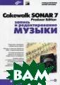 Cakewalk SONAR  7 Producer Edit ion. Запись и р едактирование м узыки  Петелин  Р. Ю 880 стр.В  книге рассказыв ается о примене нии Cakewalk SO NAR 7 Producer