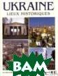 Ukraine. Lieux  Historiques (Ук раина. Историче ские места. Фот окнига) (франц. ) Удовик С.Л. U kraine. Lieux H istoriques &#40 ;Украина. Истор ические места.