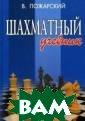 Шахматный учебн ик. Книга для ю ных шахматистов , их родителей  и тренеров Пожа рский Виктор Ал ександрович «Ша хматный учебник » предназначен  для желающих ус