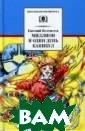 Миллион и один  день каникул Ев гений Велтистов  В книгу извест ного детского п исателя входит  фантастическая  повесть о беско нечности познан ия мира. Читате