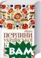 Перлини українс ької класики Т.  Шевченко, І. Ф ранко та ін.
