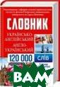 Українсько-англ ійський, англо- український сло вник. 120000 с лів укл. О. Сид оренко