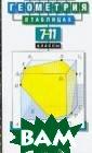 Геометрия в таб лицах. 7-11 кла ссы. Справочное  пособие Звавич  Л.И. Пособие с одержит таблицы  по всем наибол ее важным разде лам школьного к урса геометрии: