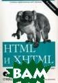 HTML и XHTML. П одробное руково дство Чак Мусси ано и Билл Кенн еди `HTML и XHT ML. Подробное р уководство` - с амая полная и с овременная книг а по языкам HTM