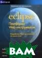 Eclipse. Платфо рма Web-инструм ентов Нейси Дей , Лоренс Мандел , Артур Райман  Платформа Web-и нструментов (We b Tools Platfor m, WTP) Eclipse  объединяет в с