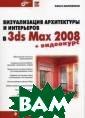 Визуализация ар хитектуры и инт ерьеров в 3ds M ax 2008 (+ DVD)  Миловская Ольг а Сергеевна 368  стр.Книга посв ящена разработк е проектов инте рьеров и экстер