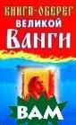 Книга-оберег ве ликой Ванги Сте фанова Р. Предс казания великой  болгарской про рочицы Ванги за ставили многих  побывавших у не е людей в корне  изменить свою