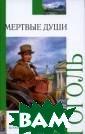 Мертвые души Ни колай Гоголь `М ертвые души` -  уникальный рома н, ставший для  русской литерат уры своеобразны м эталоном ирон ической прозы.  Книга, раздерга