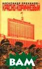 Красно-коричнев ый Александр Пр оханов Россия с тоит на стыке д вух эпох - кану н путча 1993 го да. Отставной г енерал разведки  Белосельцев ра стерян - он не