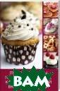 Лучшие рецепты  печенья, маффин ов, капкейков и другой вкусной  выпечки Р. Кул акова