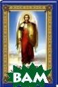 Большая защитна я книга молитв,  оберегов, заго воров на здоров ье, благополучи е, богатство, у дачу, любовь М.  Романова