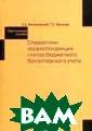 Справочник корр еспонденции сче тов бюджетного  бухгалтерского  учета Мизиковск ий Е.А. В пособ ии содержится к орреспонденция  счетов бюджетно го бухгалтерско