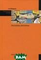 Аксиомы рекламы  Мудров А.Н. В  пособии собраны  и прокомментир ованы аксиомы,  незыблемые пост улаты и правила  рекламного дел а. Книга состои т из двух разде