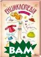 Енциклопедія дл ядівчат. 100 с екретів краси Е . Харт-Девіс, Б . Хіндхоф