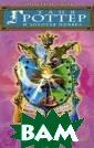 Таня Гроттер и  Золотая Пиявка  Емец Д.А. Гром  сотрясает магич ескую школу Тиб идохс. Молнии б ьют в одну точк у – в каменную  кладку у крыши  Большой Башни.