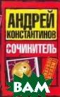 Сочинитель Конс тантинов Андрей  Подпольный кор оль Петербурга,  вор в законе А нтибиотик, и со трудники спецсл ужб столкнулись  в кровавой схв атке. На кону -