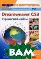 Dreamweaver CS3 . Строим Web-са йты (+ CD-ROM)  С. В. Черников,  Ф. А. Резников  Видеосамоучите ль - это самоуч итель с видеоку рсом. Читайте к нигу, осваивая