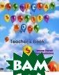 Macmillan Start er Book: Teache r's Book /  Английский язы к. Начальный ку рс для младших  школьников. Кни га для учителя  Жанн Парретт, И рина Любимова У