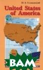 Соединенные Шта ты Америки. Пос обие по странов едению для учащ ихся старших кл ассов гимназий  и школ с углубл енным изучением  английского яз ыка Голицынский