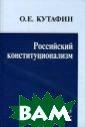 Российский конс титуционализм О . Е. Кутафин Ав тор, основываяс ь на большом фа ктическом матер иале, анализиру ет понятие конс титуционализма,  его становлени