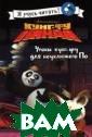 Кунг-фу Панда.  Уроки кунг-фу д ля неуклюжего П о Катерина Хапк а Трудно найти  более ленивое с ущество в Китае , чем панда По.  Ему бы лежать  на боку и лапу
