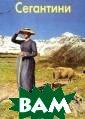 Сегантини Елена  Федотова Джова нни Сегантини ( 1858 -1899) - о дин из крупных  живописцев Итал ии XIX века или  эпохи отточент о, как называют  XIX столетие н