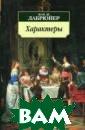 Характеры. Сери я «Азбука-класс ика» (pocket-bo ok)  Лабрюйер Ж . де. (Пер. с ф р. Ю. Корнеева,  Э. Линецкой) 4 48 стр. Единств енной книги — « Характеры, или