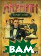 Смерть на бруде ршафт. Авторски й сборник Борис  Акунин 464 стр . «Смерть на бр удершафт» - это  книга, написан ная в экспериме нтальном жанре  «роман-кино», в