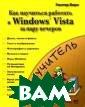 Знакомство с Wi ndows Vista - к ак научиться ра ботать в Window s Vista за пару  вечеров: самоу читель Борн Г.   336 ст.В этой  книге просто и  понятно изложен