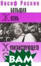 Большая жизнь х улиганствующего  ортодокса Раск ин И. За полтор а десятка лет к нига `Энциклопе дия хулиганству ющего ортодокса ` набрала тираж  более миллиона